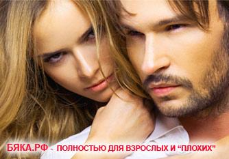 картинка для взрослых на Бяка.рф